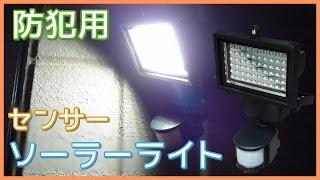 【大光量・防犯】Mpow LEDソーラーセンサーライト レビュー thumbnail