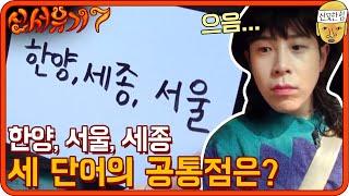 한양, 서울, 세종 세 단어의 공통점은? | 신서유기7…