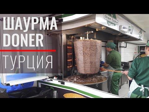 Шаурма в Анталии: она же DONER. Где едят местные? Фастфуд в Турции