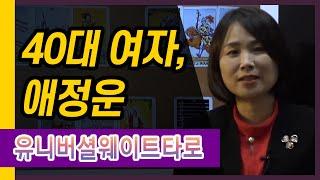 40대 여자 애정운 : 유니버셜 웨이트 타로 - 김혜령…