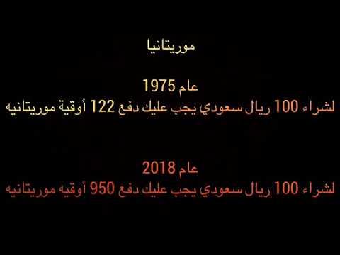 قيمة الريال السعودي امام العملات العربيه منذ 43 سنة Youtube