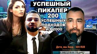 The Люди Успешный Пикапер 200 фастов Как знакомиться с роскошными девушками Фишки
