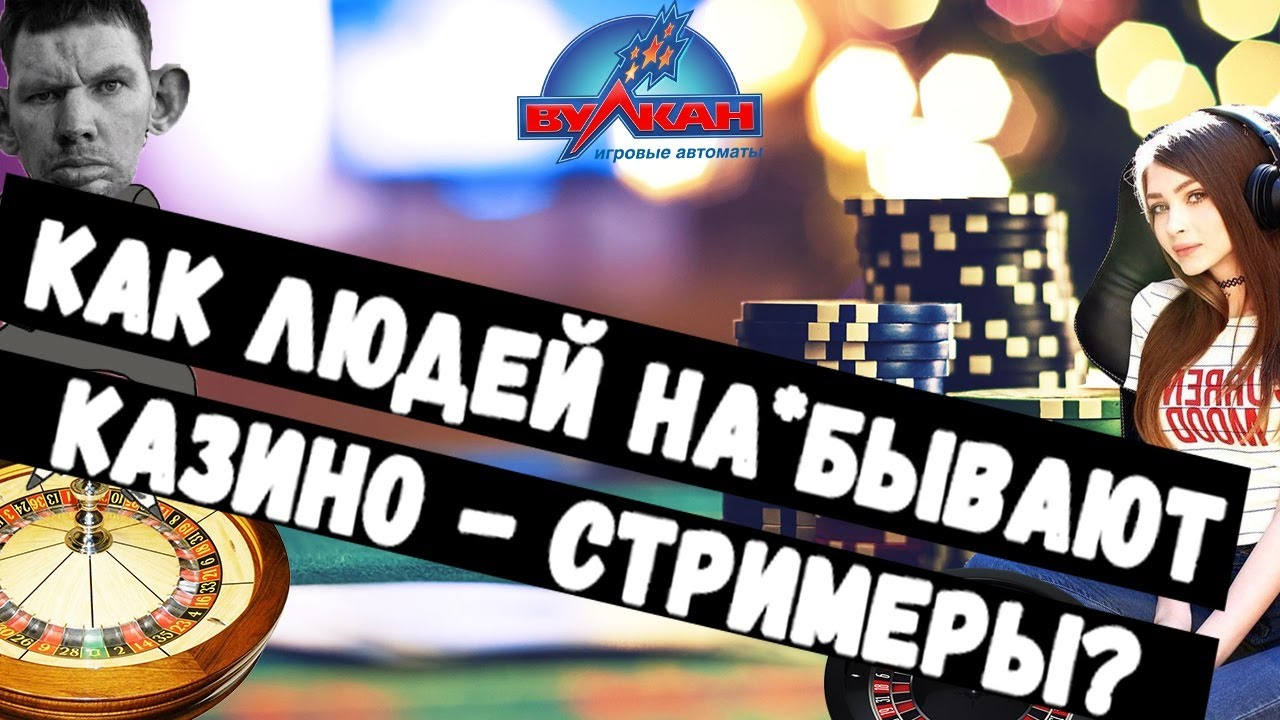 Казино-лохотроны казино рулетка онлайн вулкан
