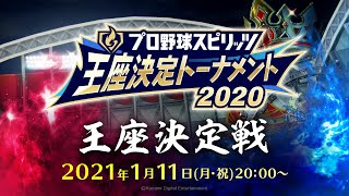 1/11(月・祝)20時~王座決定トーナメント2020【王座決定戦】