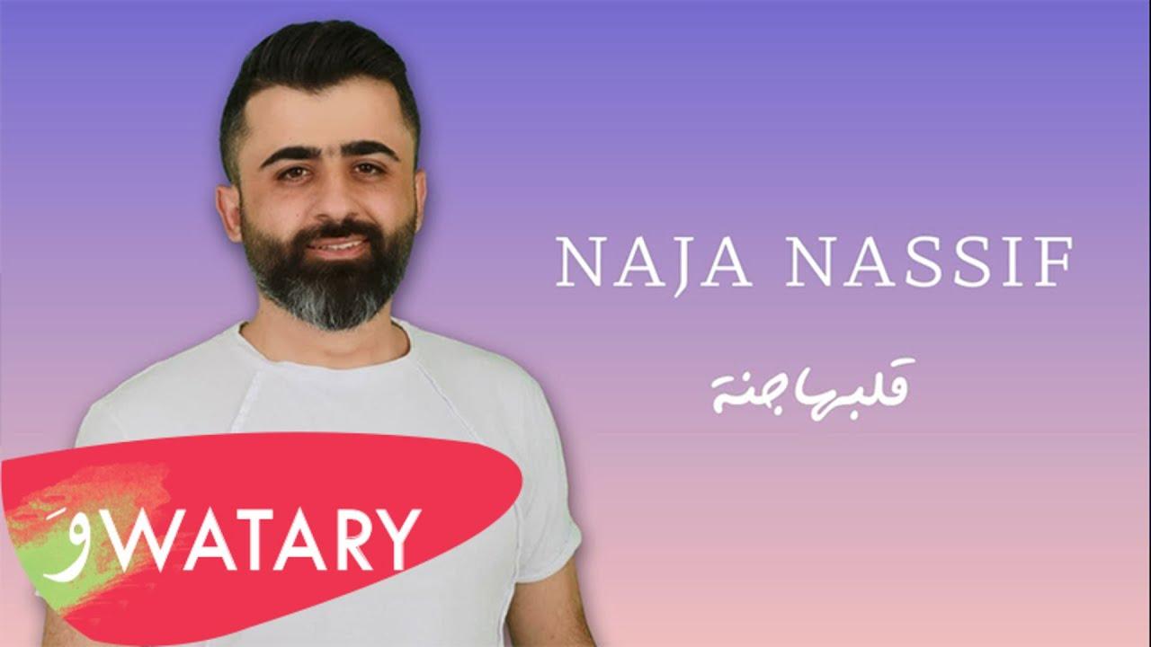 Naja Nassif - Qalbha Jannah [Lyric Video] (2021) / نجا ناصيف - قلبها جنة