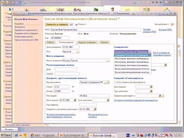 Инструкция по ведению бухгалтерии в 1с оказание бухгалтерских услуг как оформить