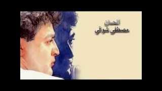 حميد الشاعرى - لما تقابل