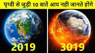 पृथ्वी के अंदर भी मौजूद है समुन्द्र | Top 10 Amazing facts about Earth