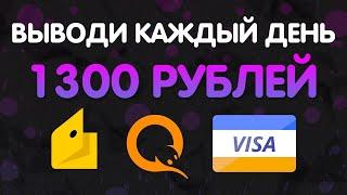 Схема заработка на сайте азартных играх. Заработок без вложений в интернете школьнику 2020