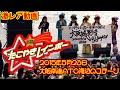 たこやきレインボー 大阪城野音2days発表 舞台袖の涙