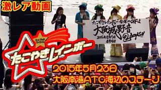 2015年5月23日 会場:大阪南港ATC海辺のステージ 04:15 動画後半の舞台...