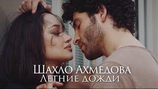 Шахло Ахмедова - Летние дожди (Премьера клипа 2018)