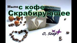 Кофейное МЫЛО - СКРАБ. Самый ПРОСТОЙ рецепт. #Безспецформ. Мыло своими руками. Мыловарение.