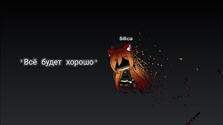 """Мини-фильм """"Всё будет хорошо"""" 1/3"""