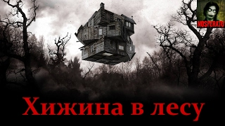 Истории на ночь - Хижина в лесу