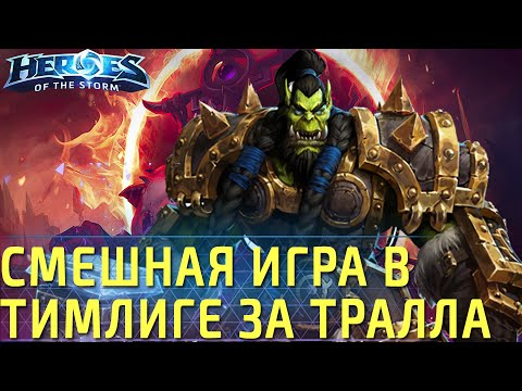 видео: Смешная игра за Тралла в командной лиге. Геймплей по heroes of the storm