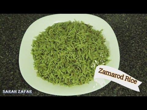 Zamarod Berinj (Afghan Green Rice)