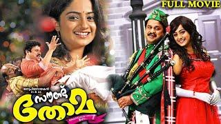 Sound Thoma - സൗണ്ട് തോമ Malayalam Full Movie Dileep Sai Kumar TVNXT Malayalam
