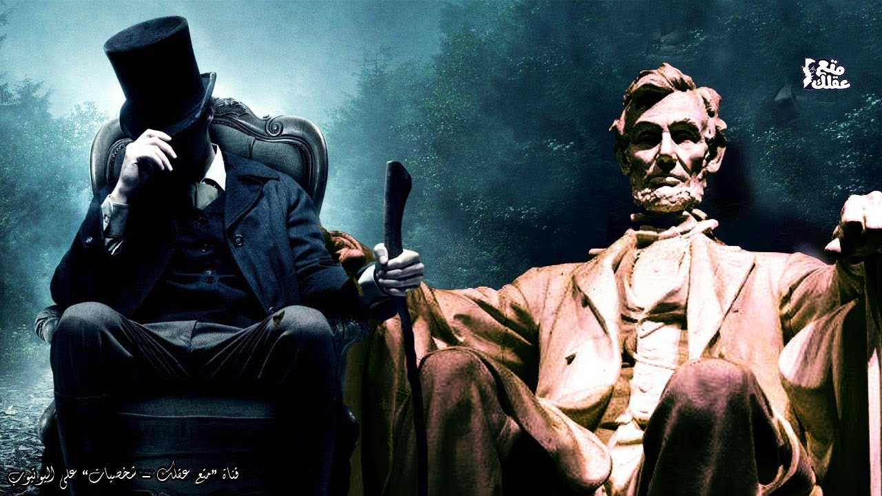 ابراهام لينكولن | مـحـرر العـ ــبيـد ام الـرجـل الـذى اضـطـر لـتـحـريـرهم ؟