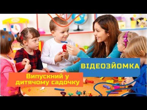 Видеосъемка выпускного утренника детский сад Барвінок