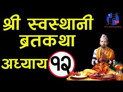 #Ep 12 Lअध्याय १२ : श्री स्वस्थानी ब्रतकथा  L  Shree Swosthani Bratakatha L Pra Entertainament 2020