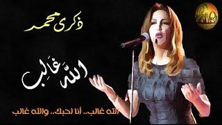 اغنية الله غالب للفنانة الراحلةذكرى محمد