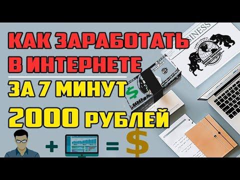 Как заработать в интернете за 7 минут 2000 рублей