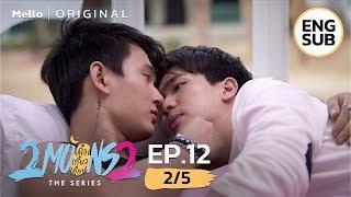 2Moons2 The Series EP.12_2/5 (ตอนจบ) | กูกลัวว่ามึงจะเป็นอะไรไป | Mello Thailand