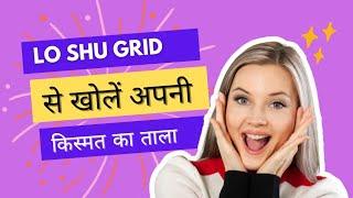 Lo shu Grid in Hindi | lo shu grid numerology | Lo shu Grid Method | Jovial Talent