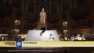 """Телеафиша: Экспозиция """"Ночь в библиотеке"""""""