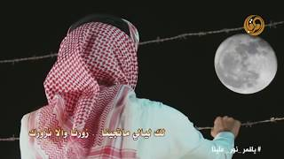 ياقمر نور علينا كلمات خلف بن هذال اداء محمد ال نجم Youtube