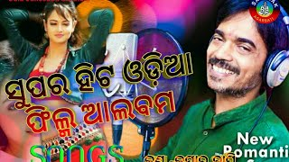 Odia New Romantic  Albums_  Songs ll Singer -Kumar Bapi, Best of Odia Album songs...