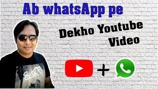 whatsapp pe youtube video dekhe   By Tips and Tricks