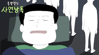가위 눌림의 기억 [총몇명의 사연낭독]