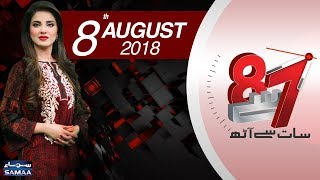 7 Se 8 | Headlines with Kiran Naz | Samaa TV | 8 August 2018