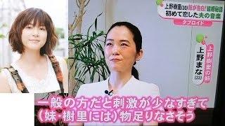 上野まなが妹・樹里と和田唱の結婚秘話を語った! [2016/05/31ニュース]...