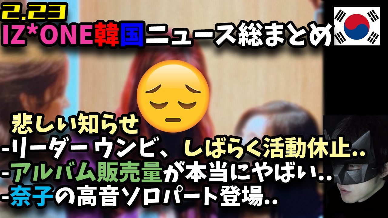 【日本語字幕】 リーダーウンビがしばらく休息をとります IZ*ONE 韓国ニュース 総 まとめ