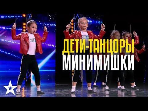 Дети-танцоры МИНИМИШКИ из Казахстана! Команда Мини Ми / Mini ME