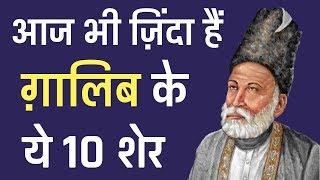 आज भी ज़िंदा हैं ग़ालिब के ये 10 शेर। | Mirza Ghalib's 10 sher Urdu/Hindi