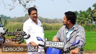 Konkala Dhoni | Episode 84 - (2018-02-23) | ITN Thumbnail