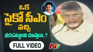 chandrababu-sensational-comments-on-ys-jagan-govt-over-kodela-demise-ntv