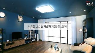 비츠온 LED 뉴 채송화 프리미엄 거실5등 125W