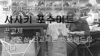 리틀야구선수 사사키포수…