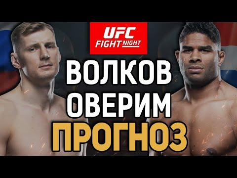 ПРЕТЕНДЕНТСКИЙ БОЙ? Александр Волков vs Алистар Оверим / Прогноз к UFC Vegas 18