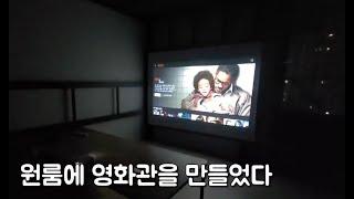 원룸에 영화관을 만들었다 (Feat. 행복주택 16형 …