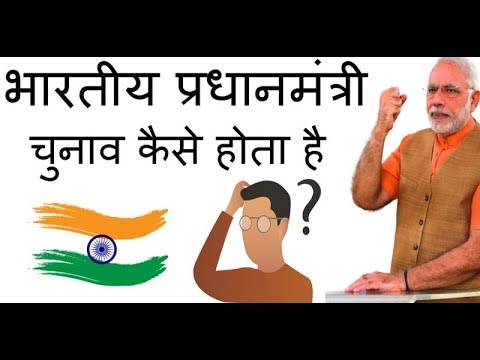 How To Elect Prime Minister In India - India Prime Minister Selection Full Process In Hindi