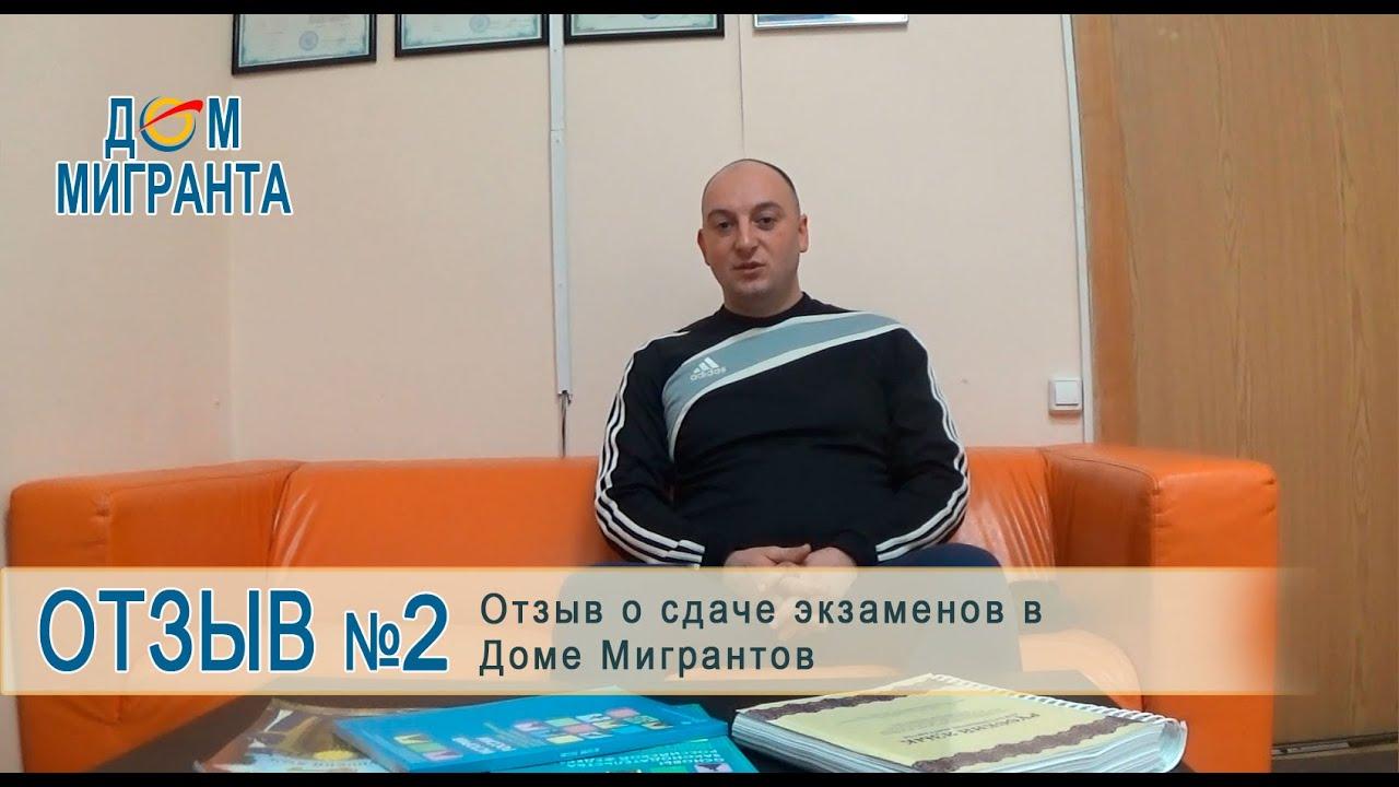 Отзыв о сдаче экзаменов от гражданина Молдовы в Доме Мигрантов (отзыв №2)