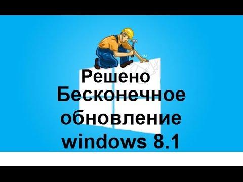 Решаем бесконечное обновление Windows 8 1