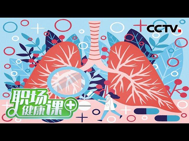 董宇超、徐顺霖、马丽红和您聊聊你不知道的肺炎 「职场健康课」20210725 | CCTV财经