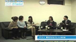 『バイオRadio』2014.4.5 ゲスト 華彩なな&華彩組 華彩なな 検索動画 26